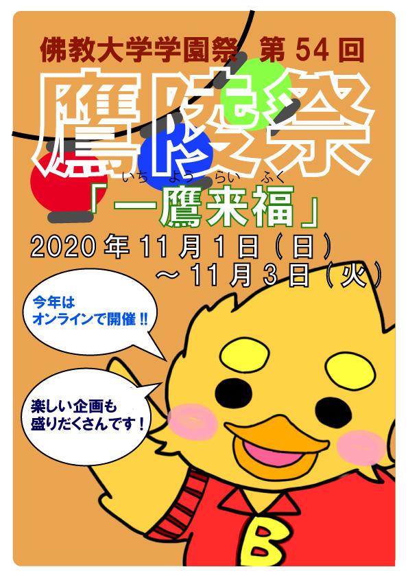 佛教大学 第54回鷹陵祭(おうりょうさい) 2020年11月1日(日)~3日(火・祝)オンラインにて開催!!