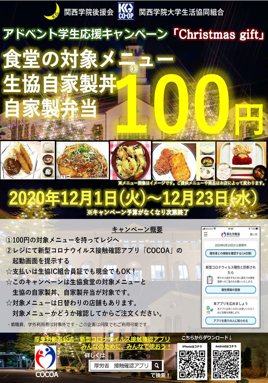 関西学院大学 学生に12月より「COCOA」提示で【100円ランチ】提供 学生の食堂利用が増えています