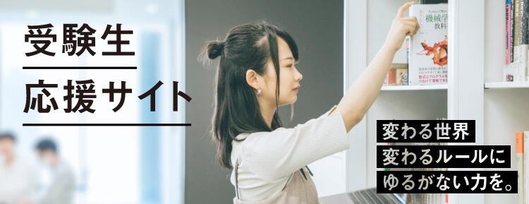 大阪電気通信大学『受験生応援サイト』を開設 -- 入試や学科情報など受験生が気になる情報を発信!