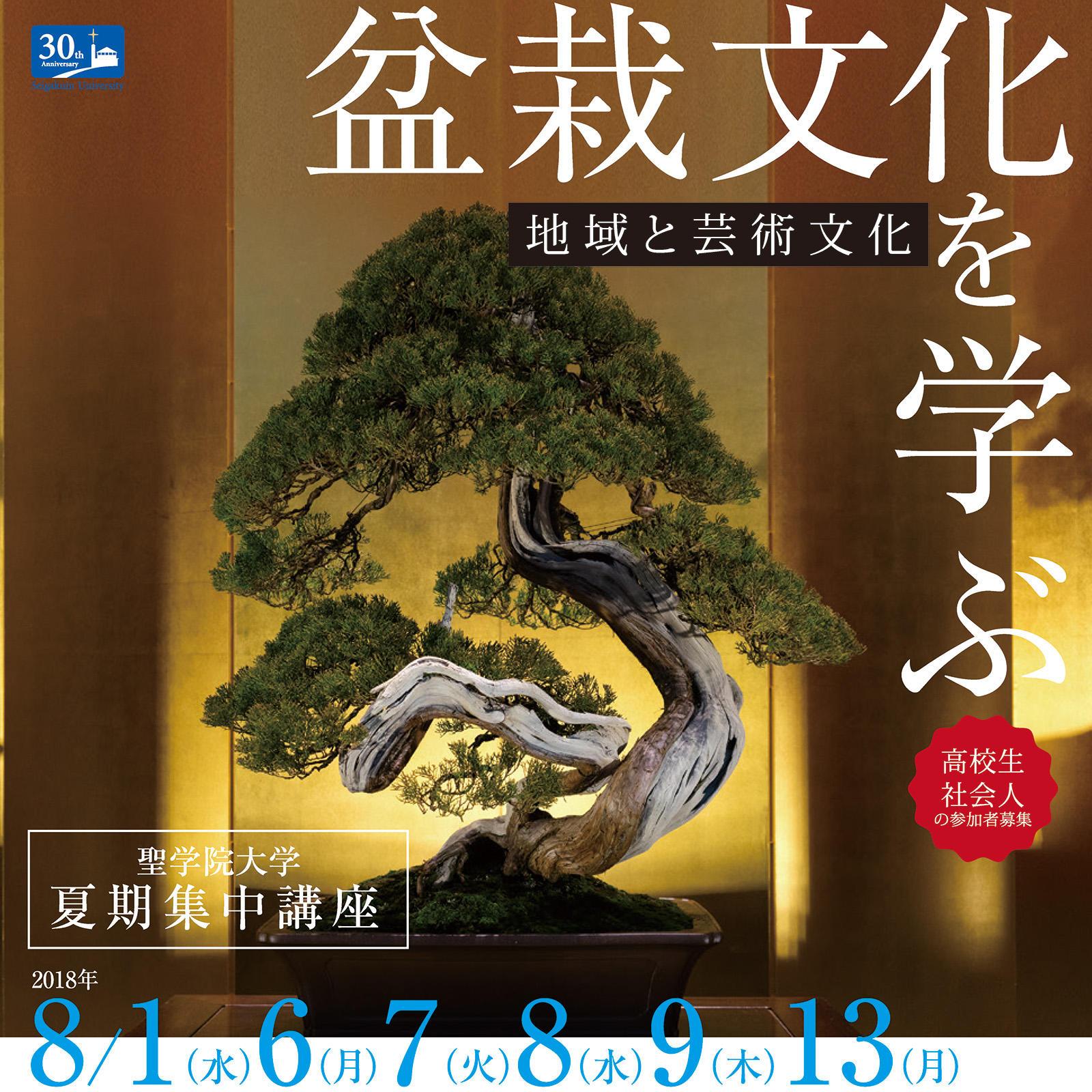 聖学院大学と大宮盆栽美術館がコラボ授業 夏期集中講座「盆栽文化を学ぶ」を開講~5年目を迎える今回は、埼玉県民の皆様も対象として開講します~