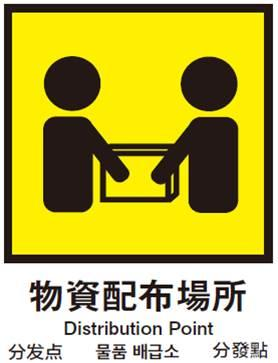 芸術学部の学生の「防災」に関する提案が大阪市東淀川区の防災行政に採用