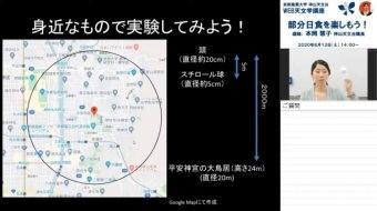 京都産業大学神山天文台が部分日食をテーマに天文学講座をライブ配信!