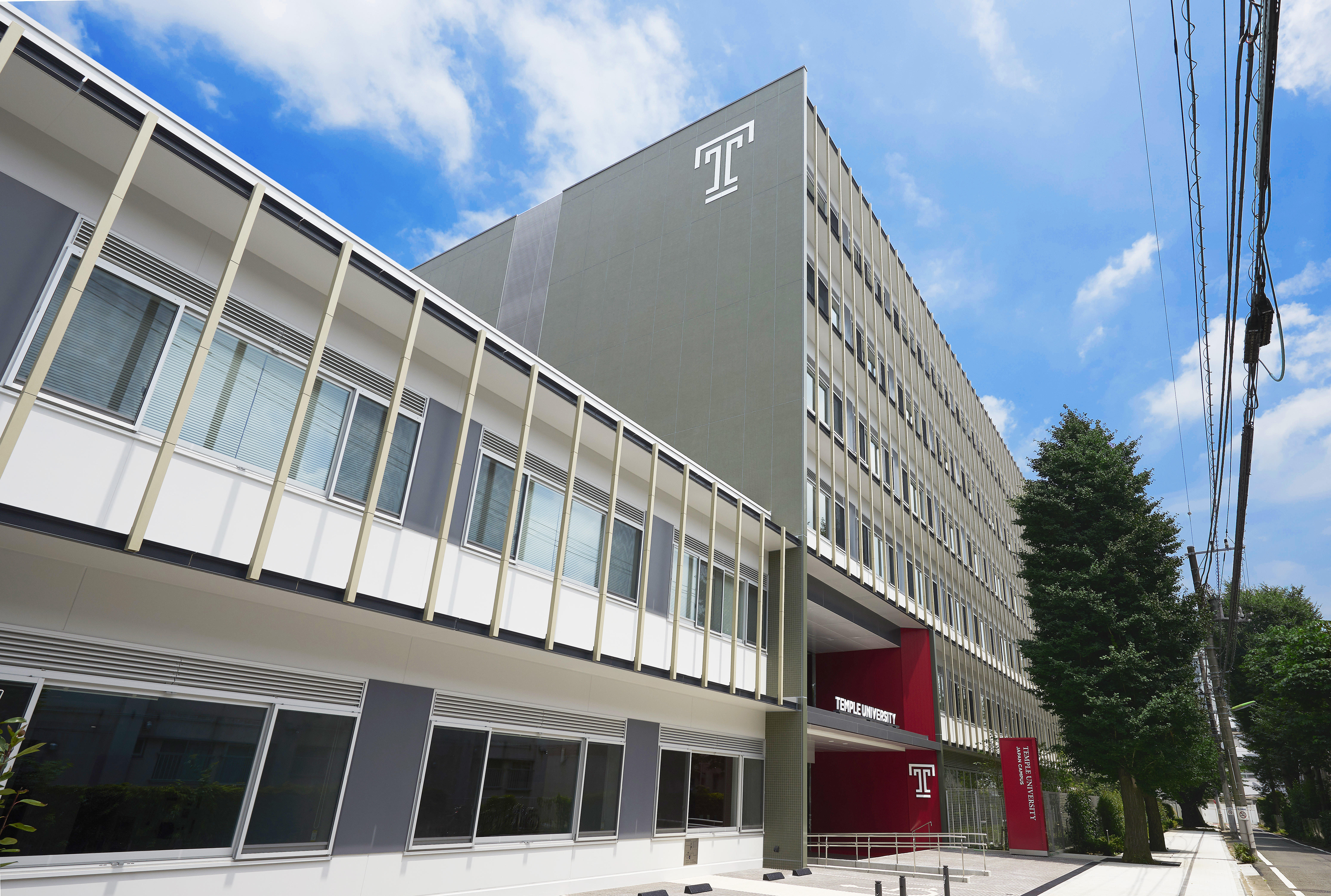 テンプル大学ジャパンキャンパス、三軒茶屋に移転 昭和女子大学敷地内に完成の新校舎へ