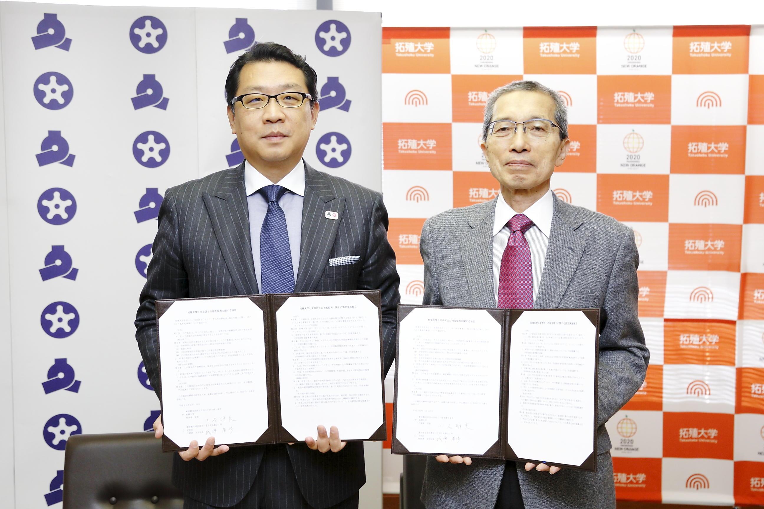 拓殖大学と文京区が「相互協力に関する協定」を締結