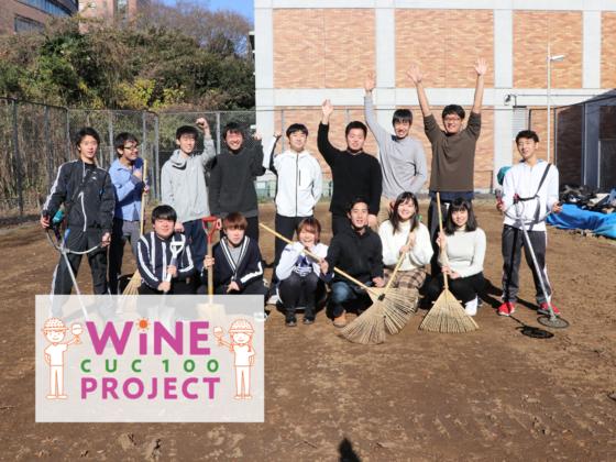 千葉商科大学キャンパス内で「千葉県市川産ワイン」づくりに挑む!~環境問題、地域貢献に取り組む「CUC100ワイン・プロジェクト」~クラウドファンディングで支援金集め