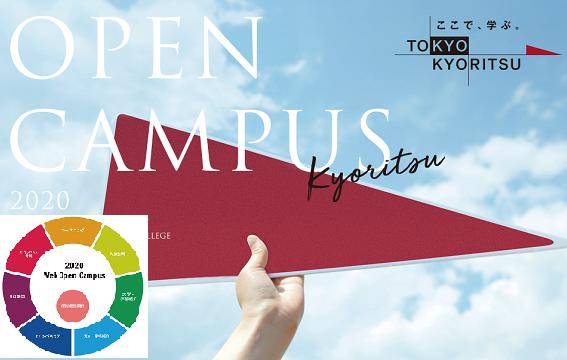 【共立女子大学・共立女子短期大学】WEBオープンキャンパス開催!WEB個別相談も実施中!