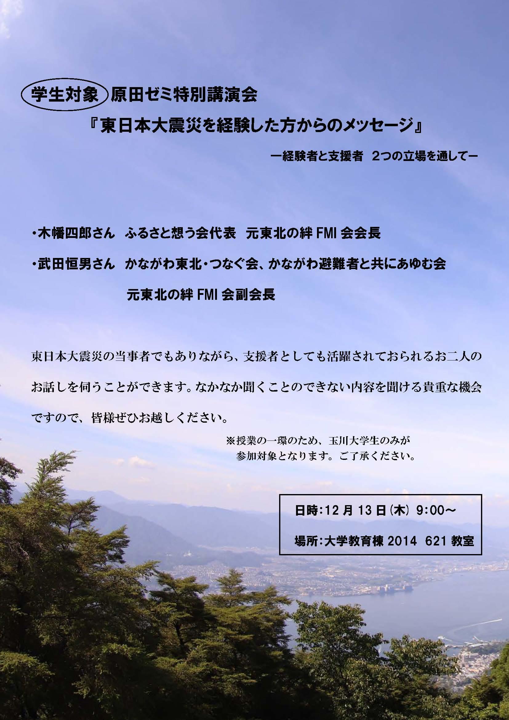 玉川大学が12月13日に学生を対象とした講演会「東日本大震災を経験した方からのメッセージ」を開催 -- 被災者・支援者の双方の視点から語る