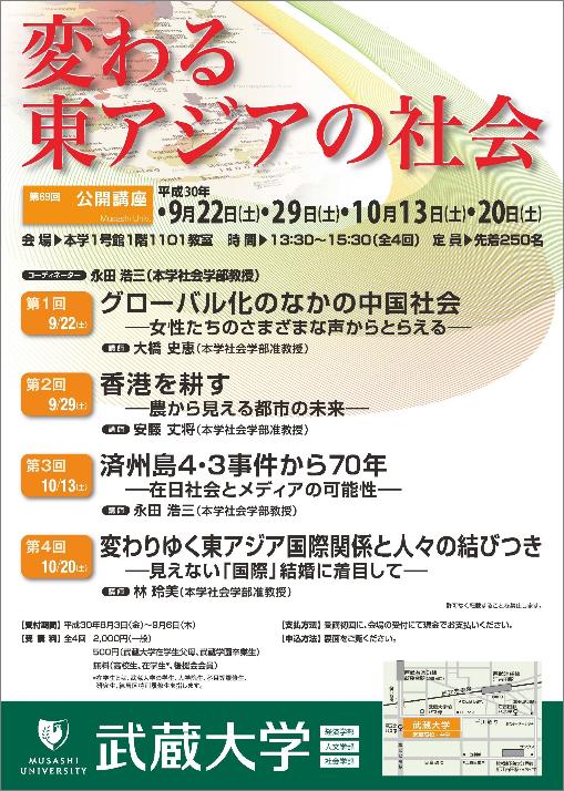 【武蔵大学】第69回 公開講座「変わる東アジアの社会」 開催