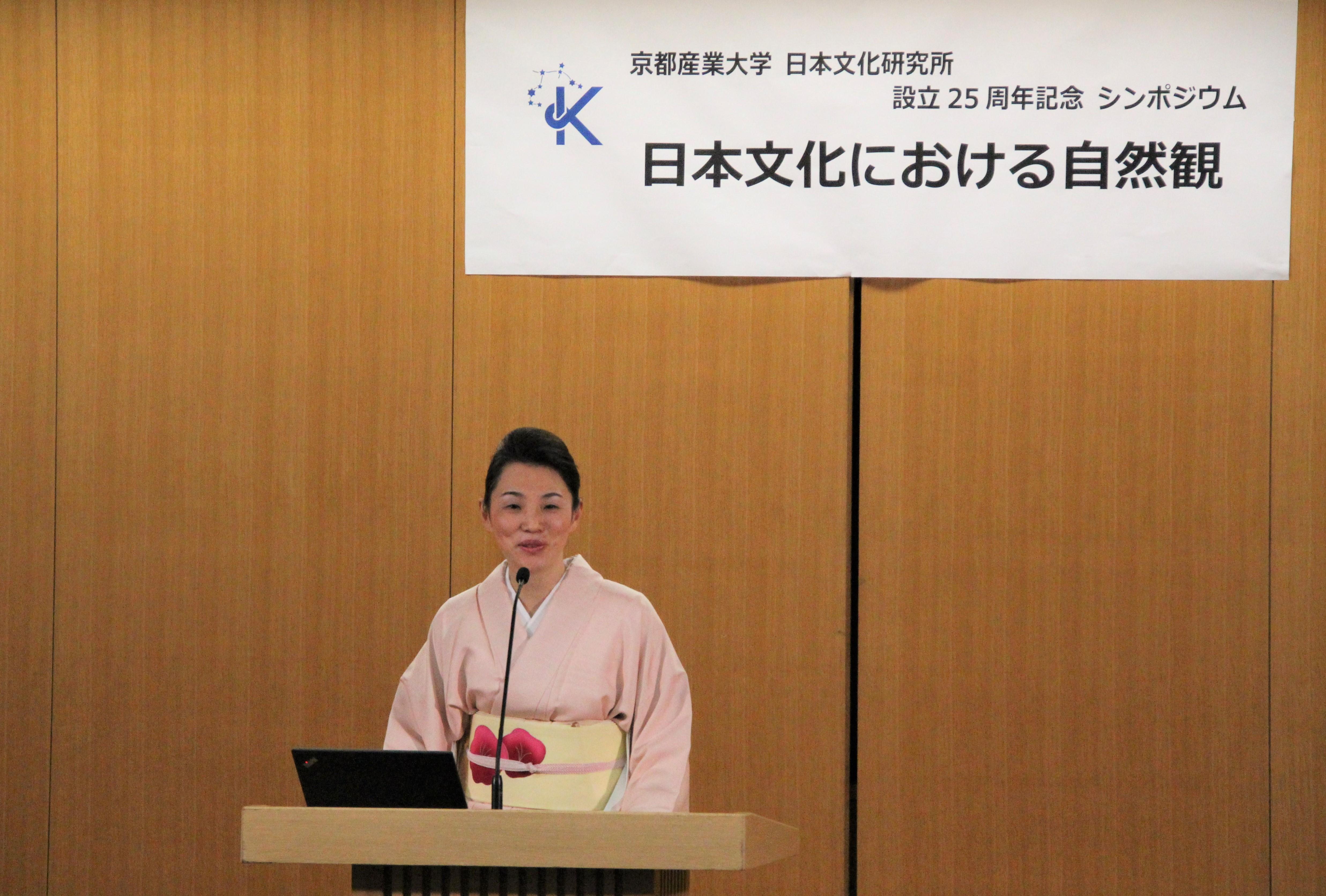 【京都産業大学】日本文化研究所設立25周年記念シンポジウム「日本文化における自然観」で彬子女王殿下と池坊専好氏が対談