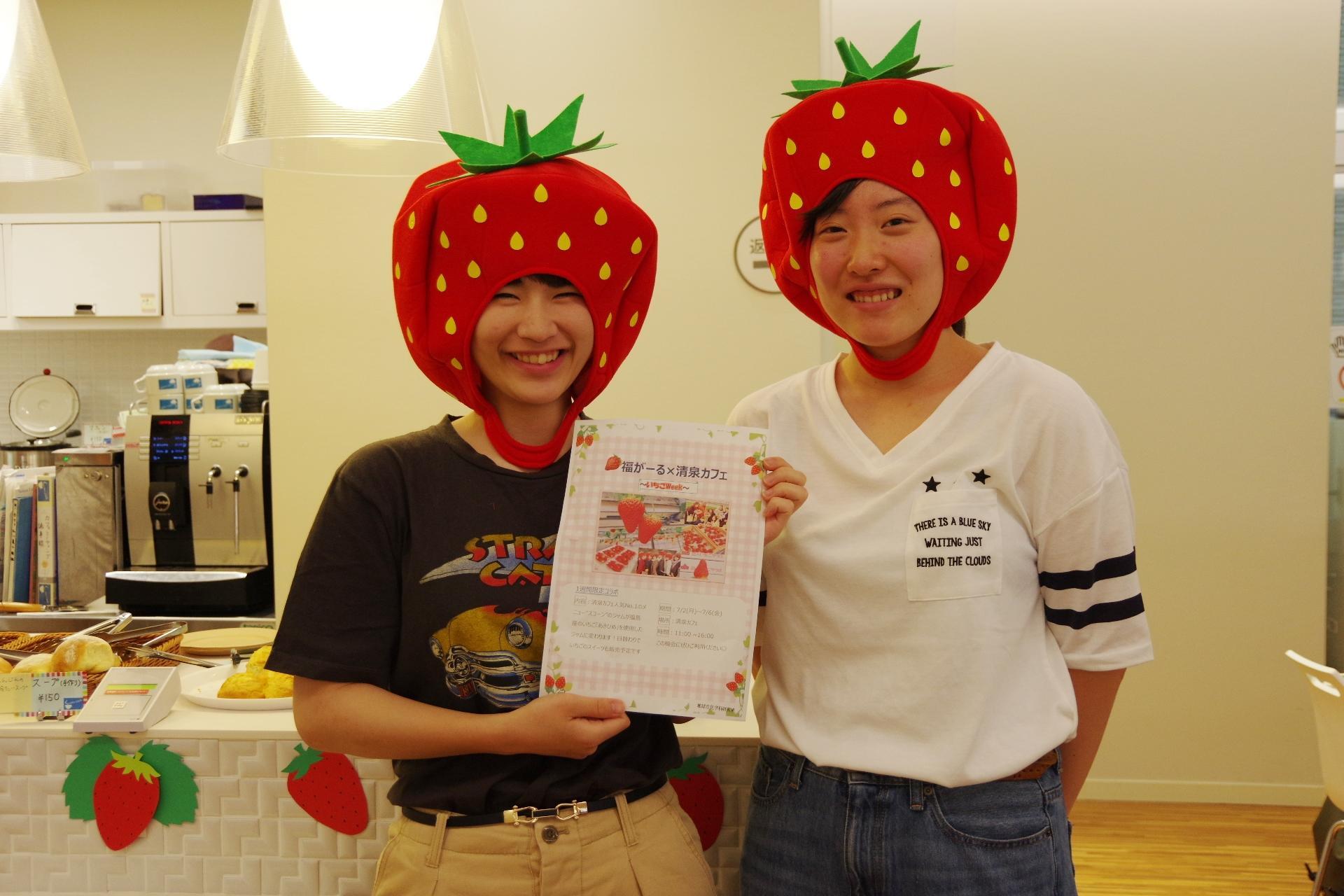 福島県の地域振興活動を行っている清泉女子大学の学生グループ「福がーる」が、清泉カフェでいちごフェアを開催 -- 章姫(あきひめ)を使ったスイーツを販売