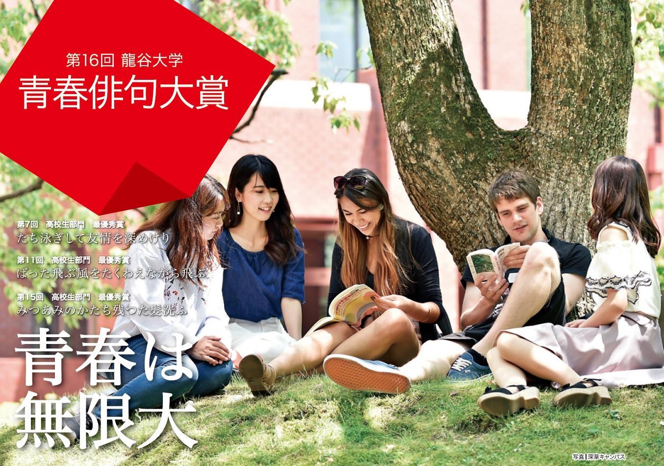 龍谷大学 第16回青春俳句大賞を開催