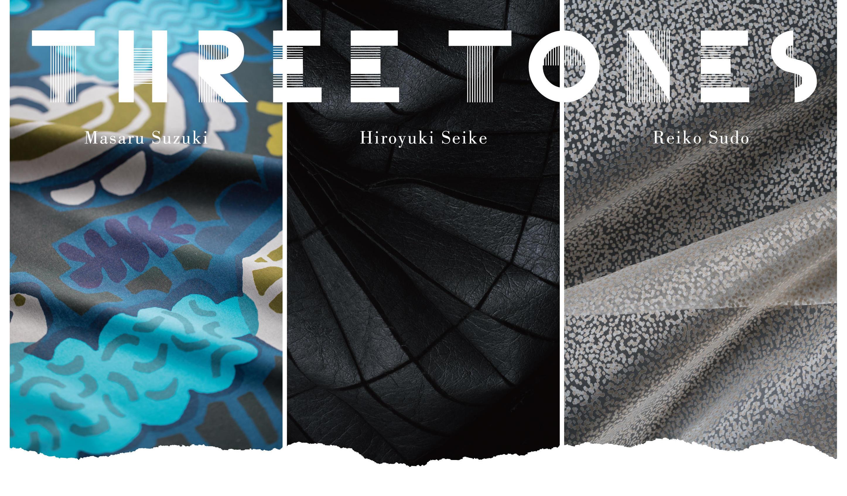 東京造形大学が、日本を代表する3名のテキスタイルデザイナー 鈴木マサル・清家弘幸・須藤玲子による展示を開催 ~ Three Tones「スリー・トーンズ」 -- 3人のデザイナーがつくるテキスタイル空間 --