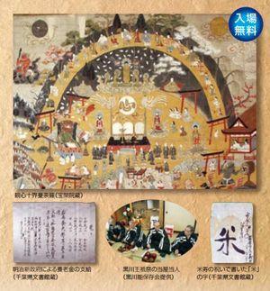 淑徳大学アーカイブズが平成29年度特別展「『老い』へのまなざし -- 国家と家における高齢者福祉の歴史 --」を来年4月27日まで開催