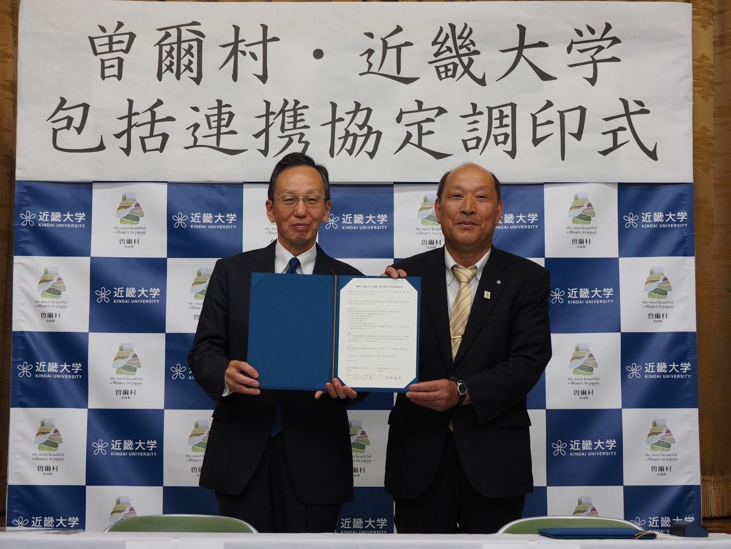 曽爾村と近畿大学が包括連携協定を締結 近畿大学の農学を中心とした総合力で曽爾村を活性化