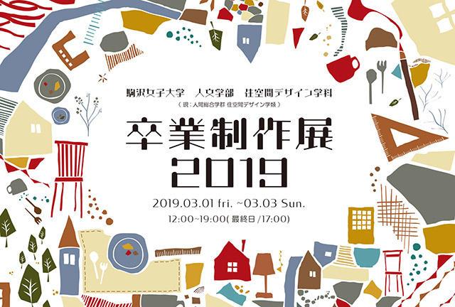 駒沢女子大学住空間デザイン学科(現:人間総合学群住空間デザイン学類)が3月1~3日に「卒業制作展2019」を開催 -- 建築・インテリア・家具など、多彩なジャンルの作品を展示