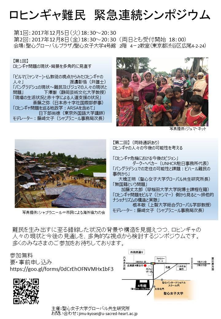 聖心女子大学グローバル共生研究所が、12月5日、12月8日に「ロヒンギャ難民」緊急連続シンポジウムを開催