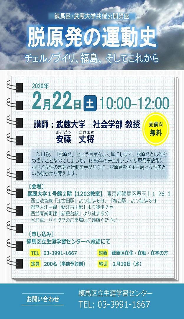 【武蔵大学】練馬区共催公開講座「脱原発の運動史 チェルノブイリ、福島、そしてこれから」開催