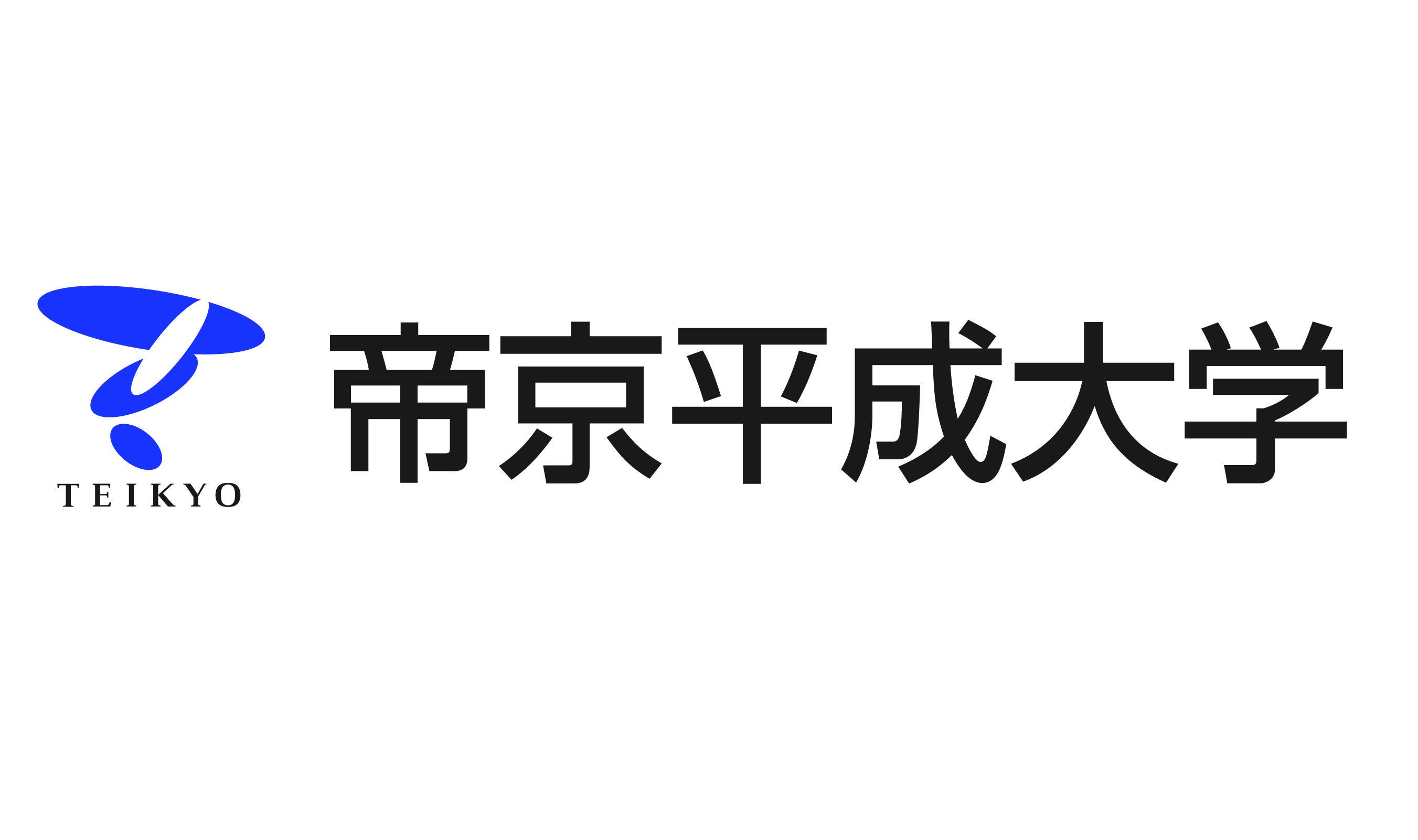 『帝京魂!』のフレーズで話題のファミリーマート店内CMにナレーター立木 文彦氏を起用 -- 帝京平成大学