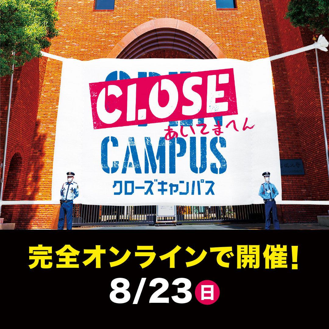 8月23日 WEBオープンキャンパス「CLOSE CAMPUS」開催