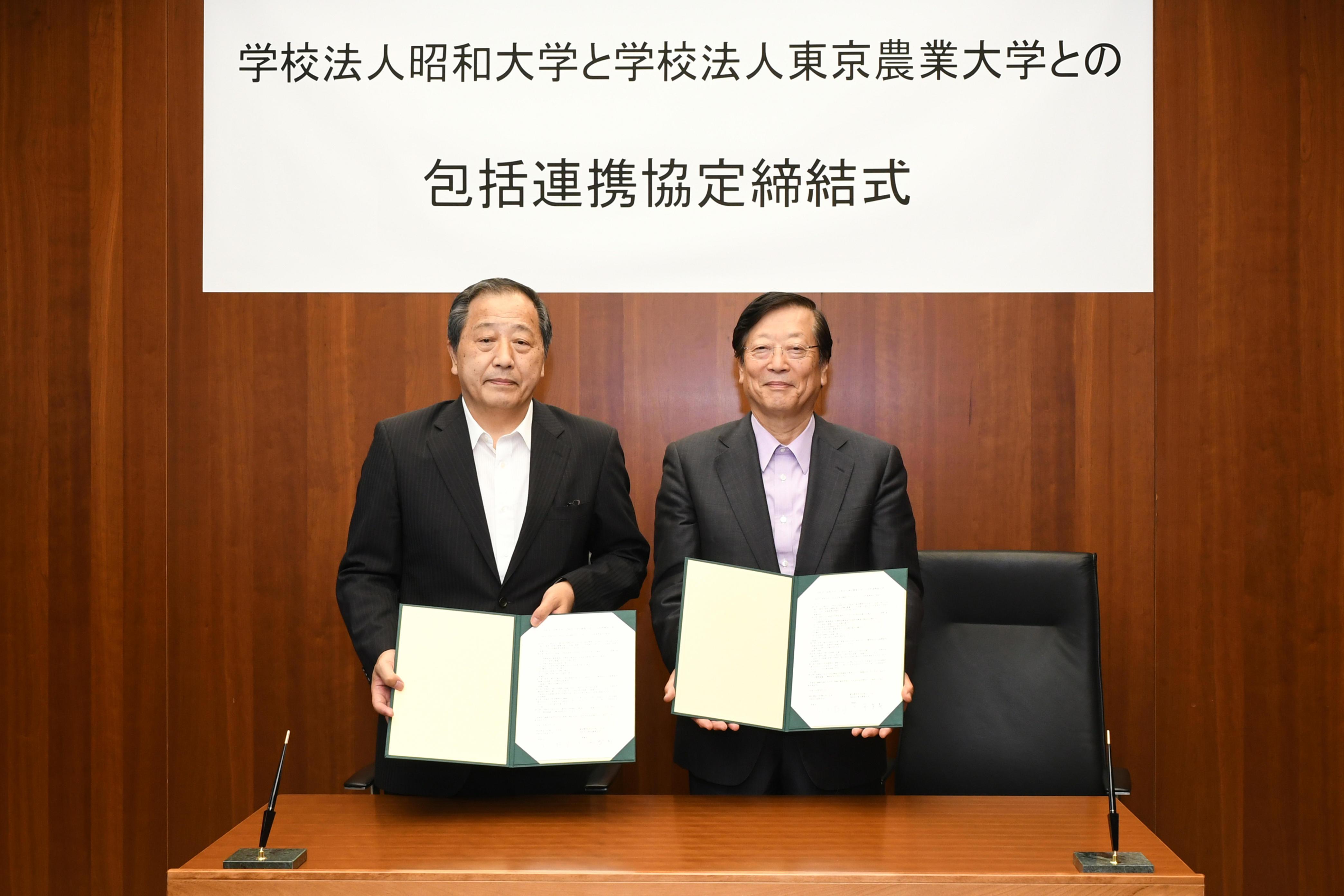 学校法人 昭和大学が学校法人 東京農業大学と包括連携協定を締結 -- 医療・農業・バイオ技術等の分野における充実及び発展を図るとともに医農連携を推進