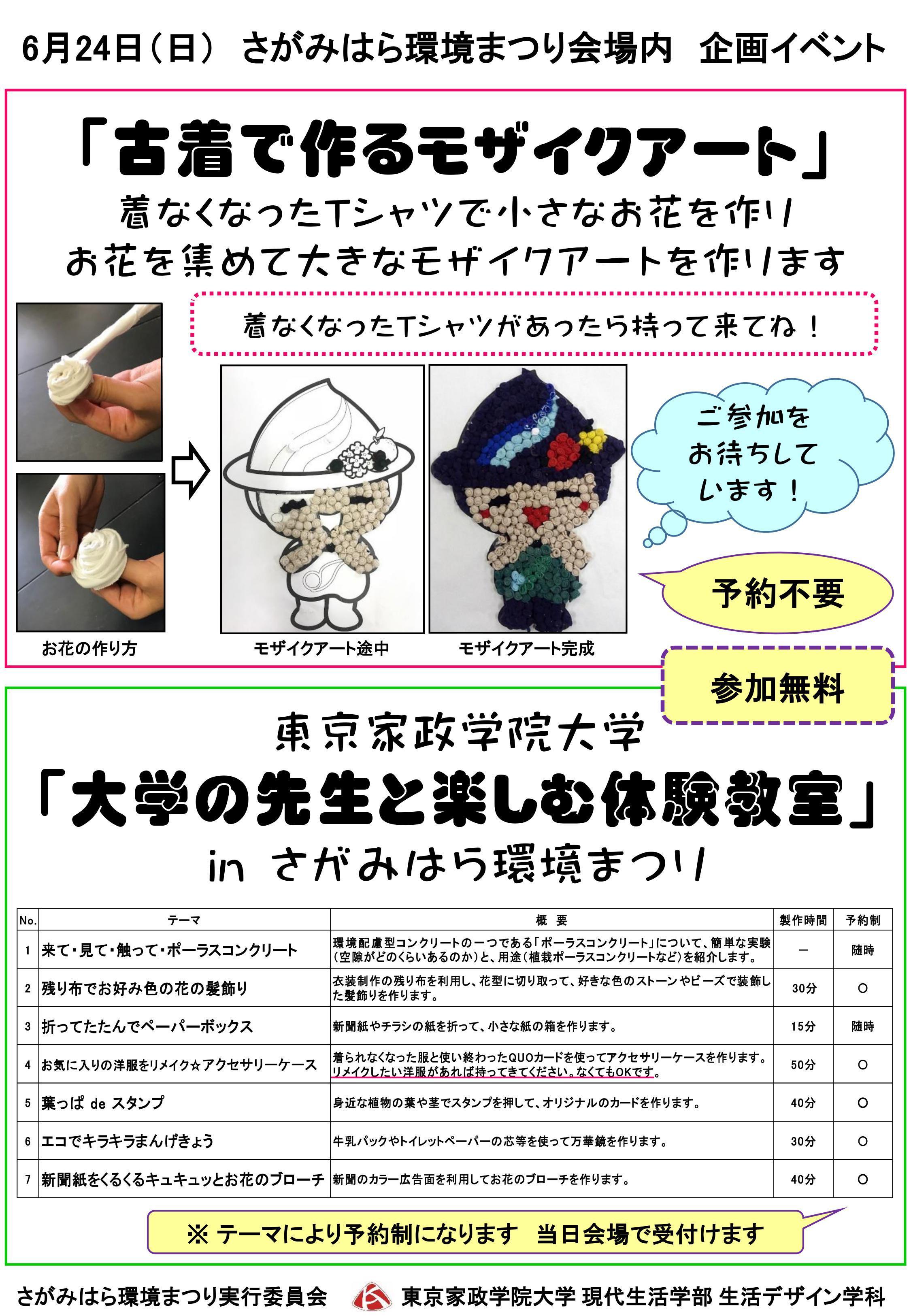 東京家政学院大学:生活デザイン学科の学生が「さがみはら環境まつり」に参加します