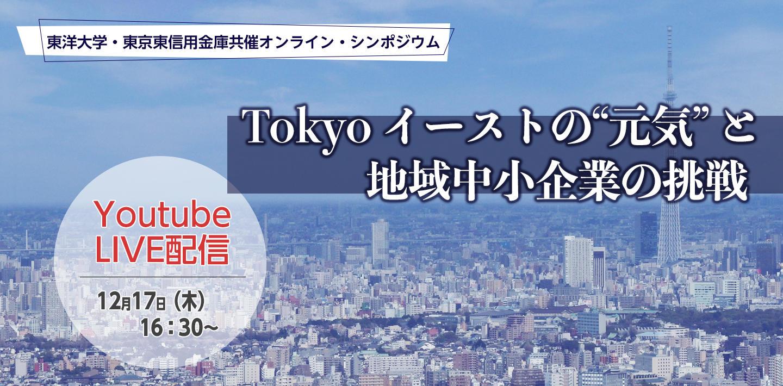 東洋大学が中小企業経営者、大学、自治体、産業支援機関向けシンポジウム「~ Tokyoイーストの