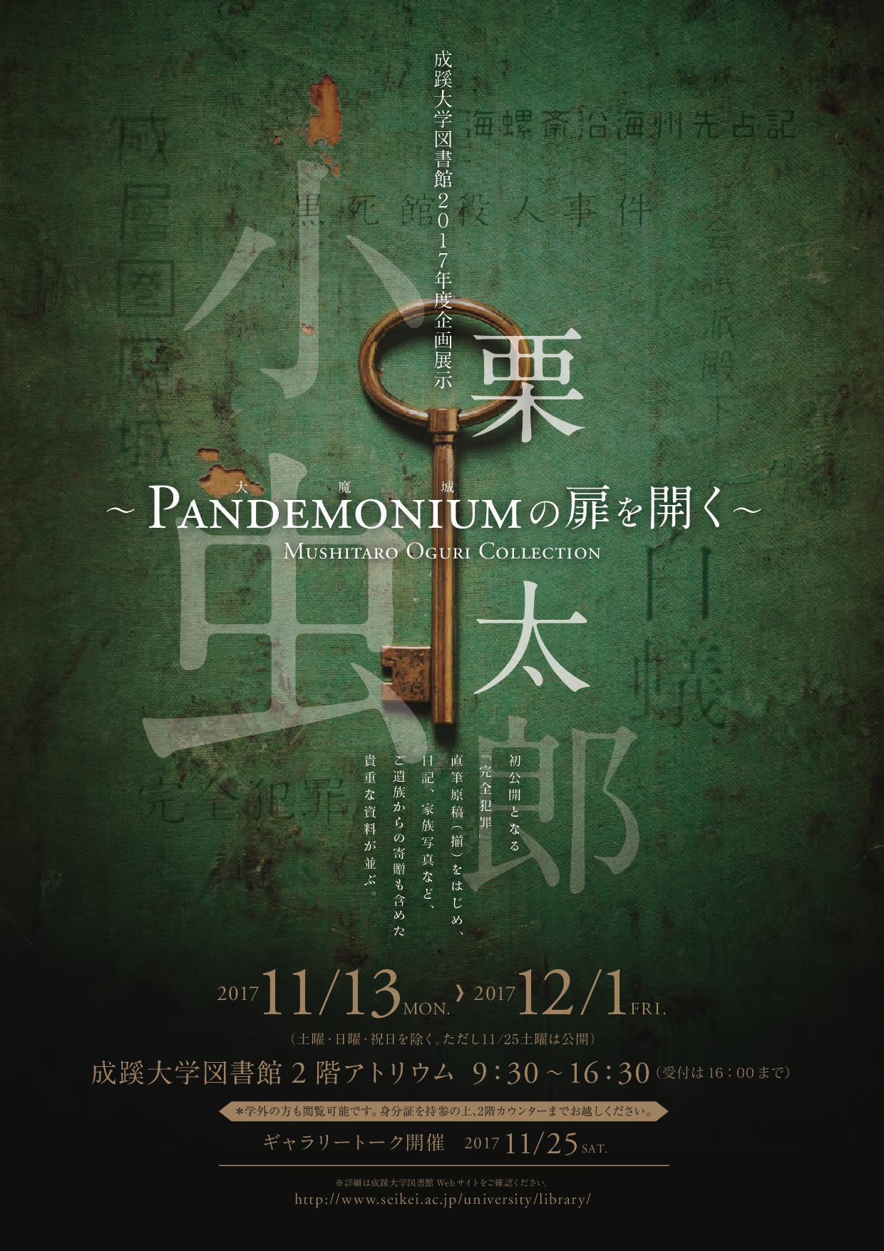 成蹊大学が11月13日から図書館企画展示「小栗虫太郎-PANDEMONIUM(大魔城)の扉を開く-」を開催 -- 初公開の直筆原稿を含む貴重な資料を展示