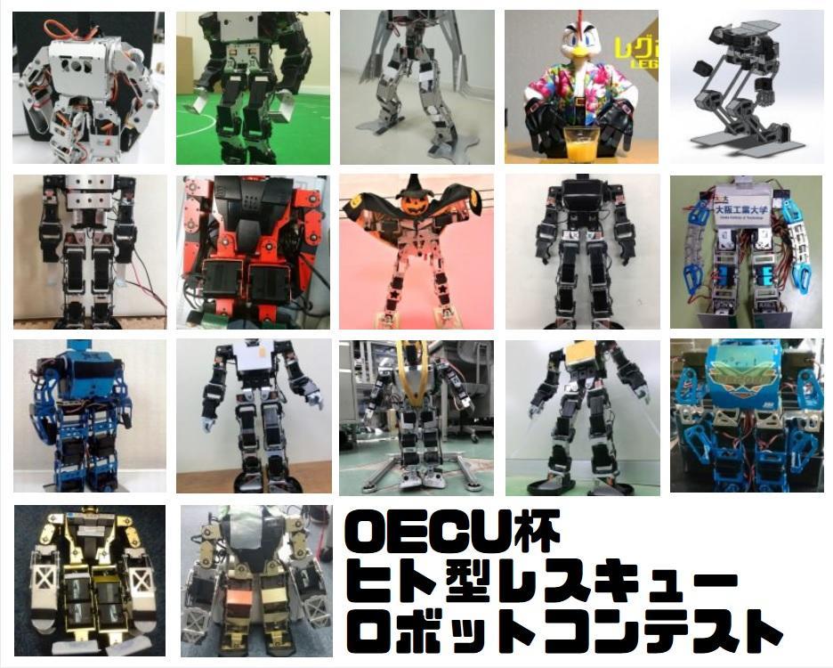 大阪電気通信大学で11月5日に「OECU杯 ヒト型レスキューロボットコンテスト 2017」を開催 -- 大学祭・テクノフェアも同時開催