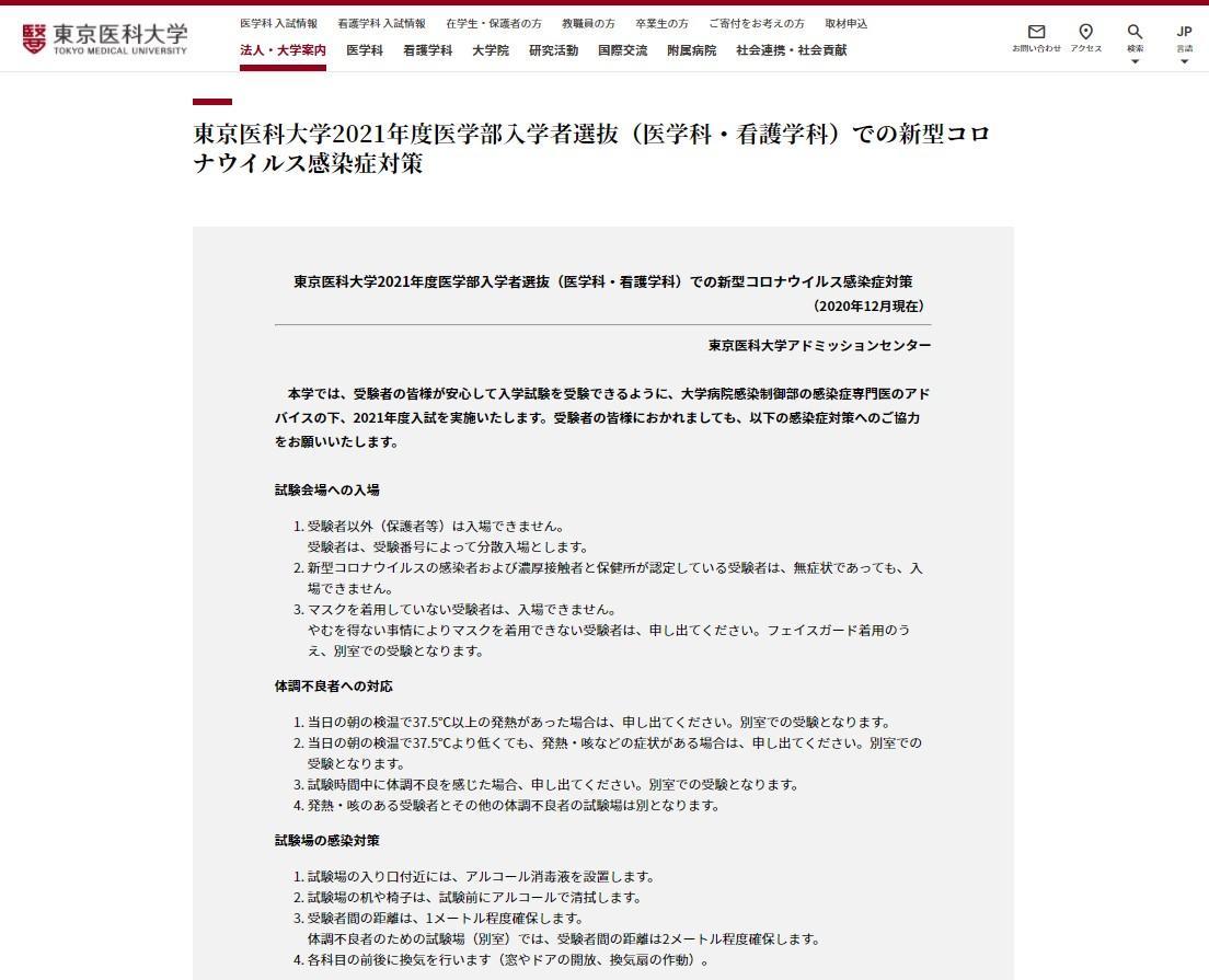 医学部入学試験(医学科・看護学科)における新型コロナウイルス感染症対策を公表