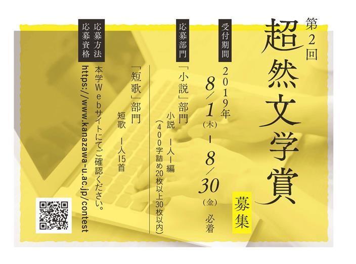 金沢大学が8月1日から8月30日まで「第2回超然文学賞」の作品を募集 -- 君の言葉が未来を拓く。