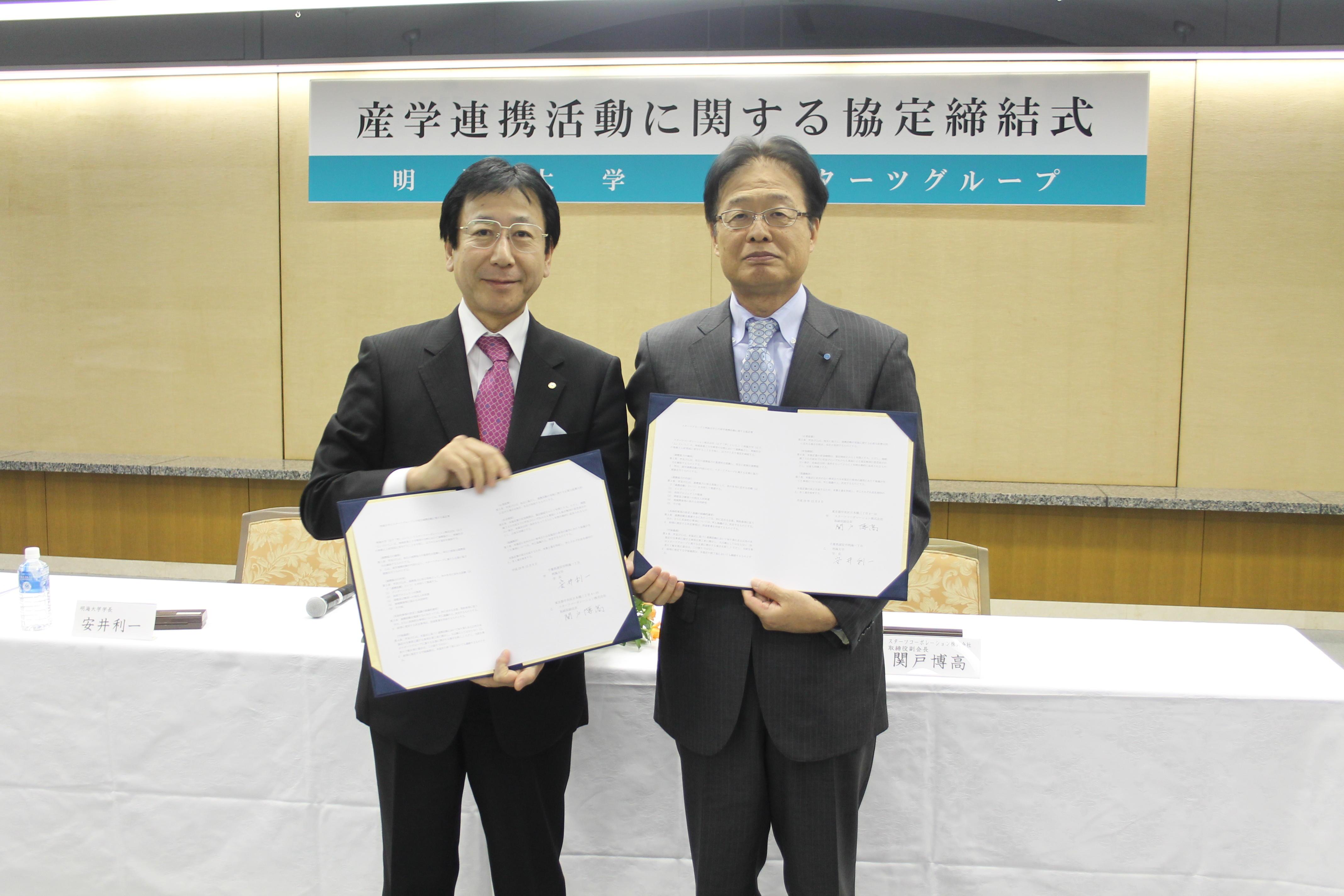 明海大学がスターツグループと「産学連携活動に関する協定」を締結