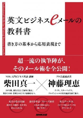 超一流の執筆陣が、そのメール術を全公開!神田外語大学キャリア教育センター柴田真一特任教授が『英文ビジネスeメールの教科書 書き方の基本から応用表現まで』を3月15日発売