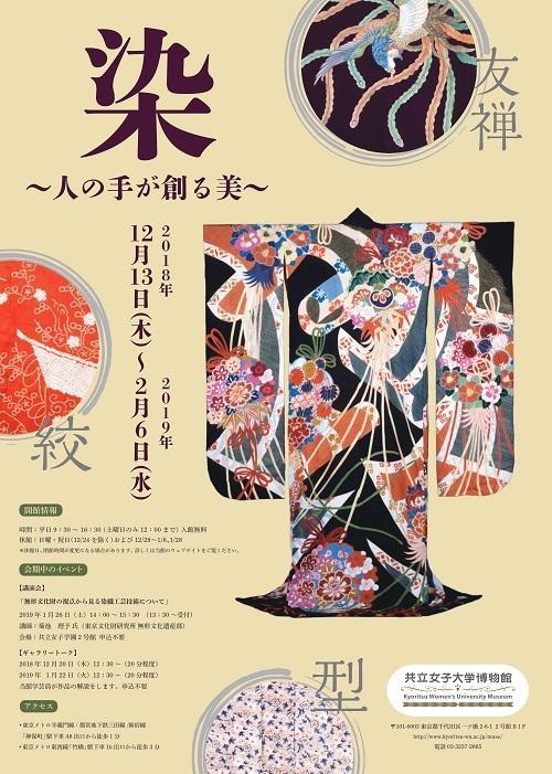 共立女子大学博物館が2018年12月13日~2019年2月6日の期間で企画展「染 ~人の手が創る美~」を開催 -- 1月26日には講演会「無形文化財の視点から見る染織工芸技術について」も