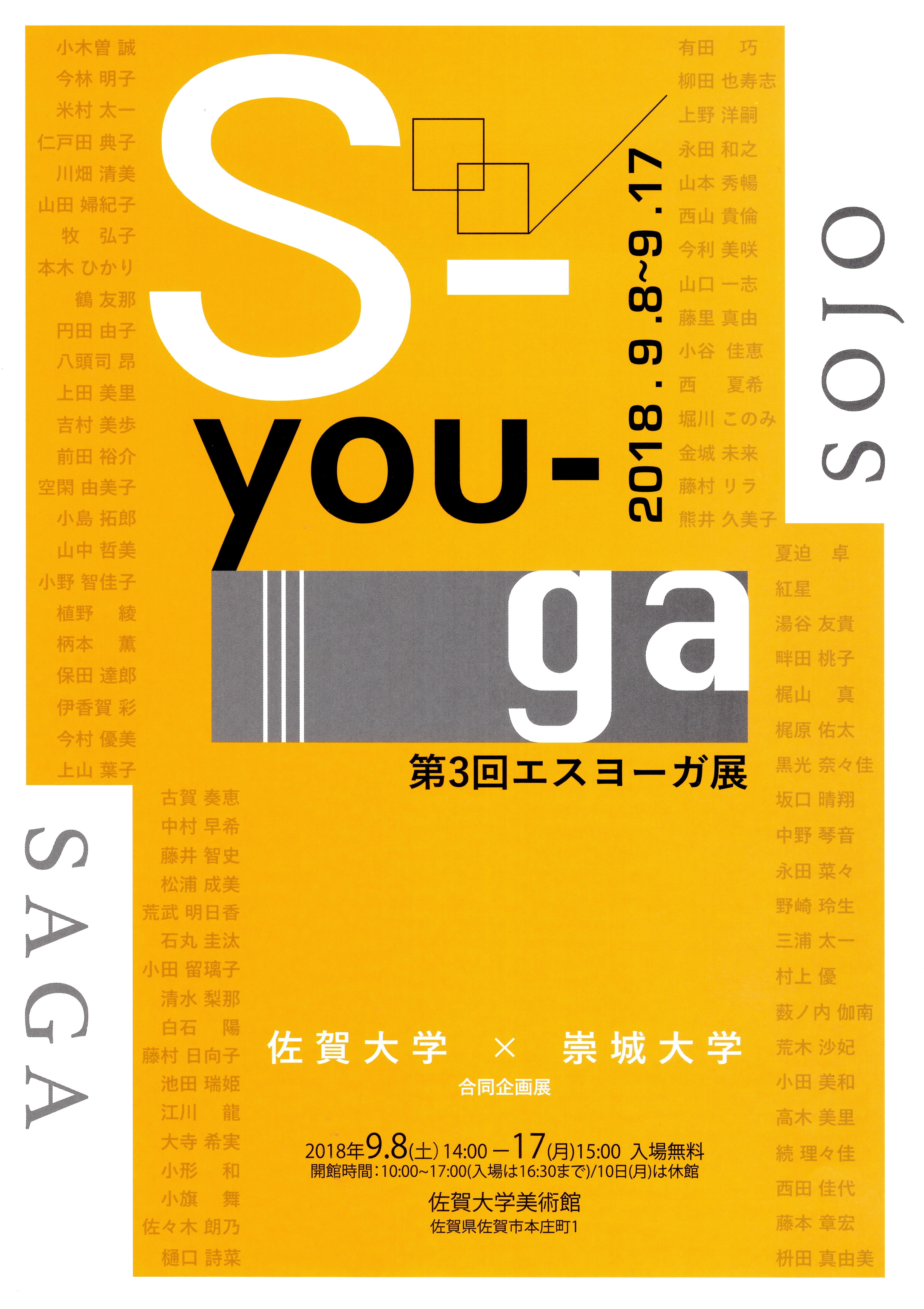 崇城大学芸術学部美術学科洋画コースが9月8~17日に佐賀大学芸術地域デザイン学部との合同企画展「S-YOU-GA展」を開催 -- 九州の芸術文化を盛り上げる