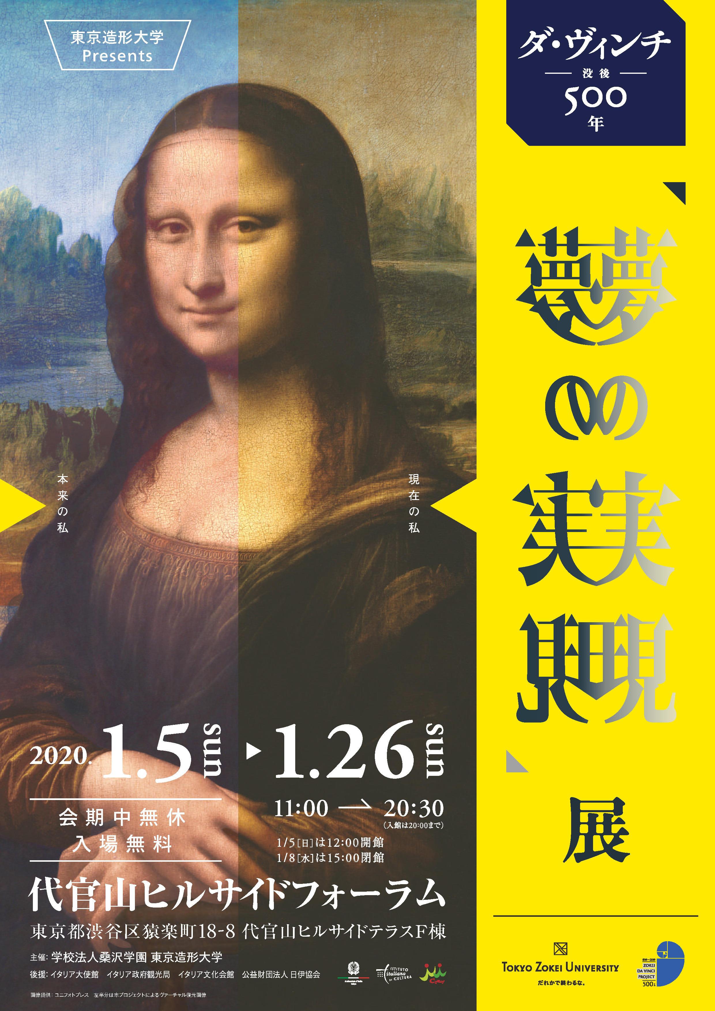 東京造形大学「Zokei Da Vinci Project」 -- 2020年1月5日より代官山ヒルサイドフォーラムにて『夢の実現』展を開催 -- <<世界初>>未完のダ・ヴィンチ作品など約30作品を復元