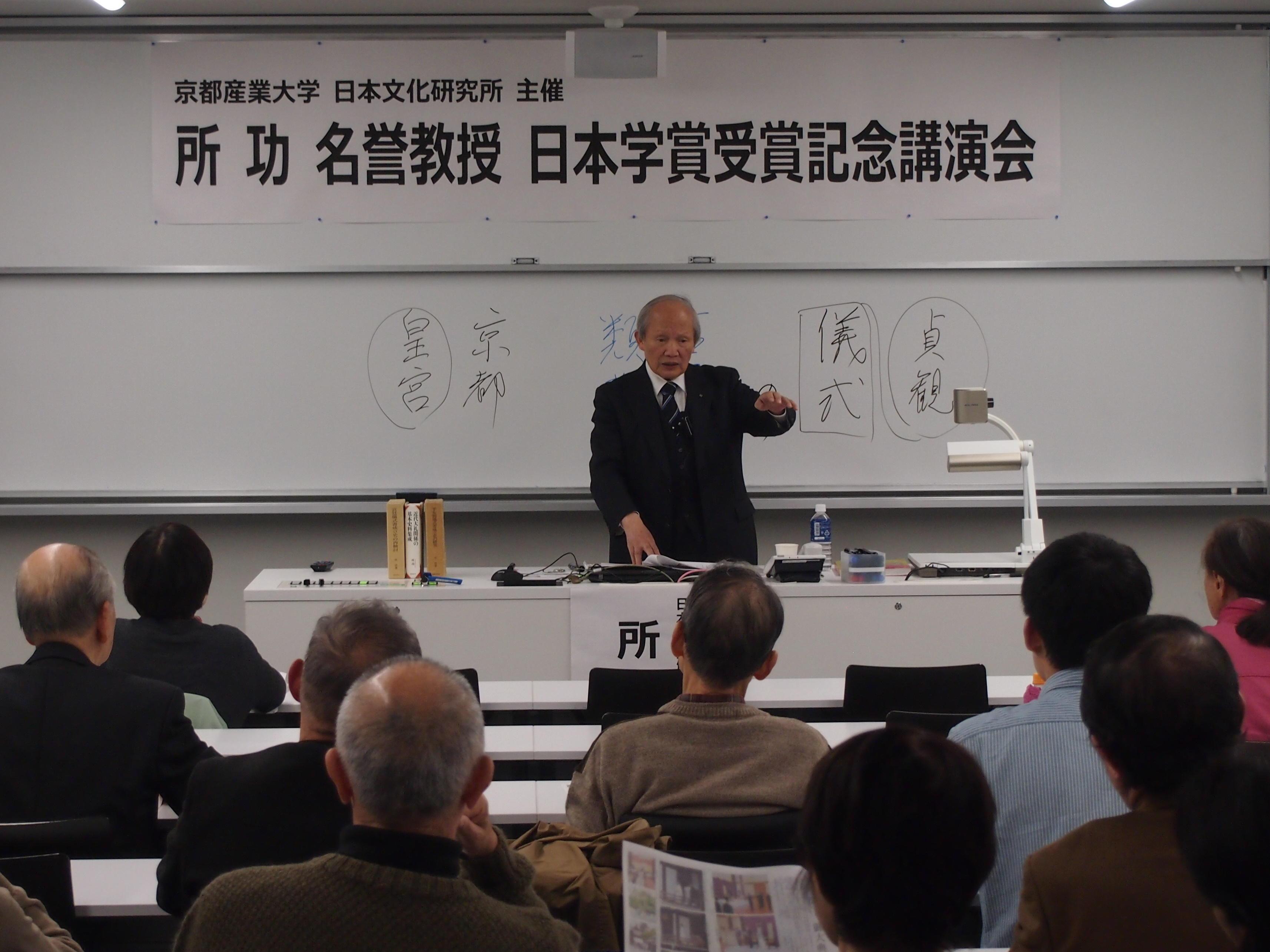 【京都産業大学】宮廷文化を分かりやすく解説!所功名誉教授の日本学賞受賞記念講演会を開催
