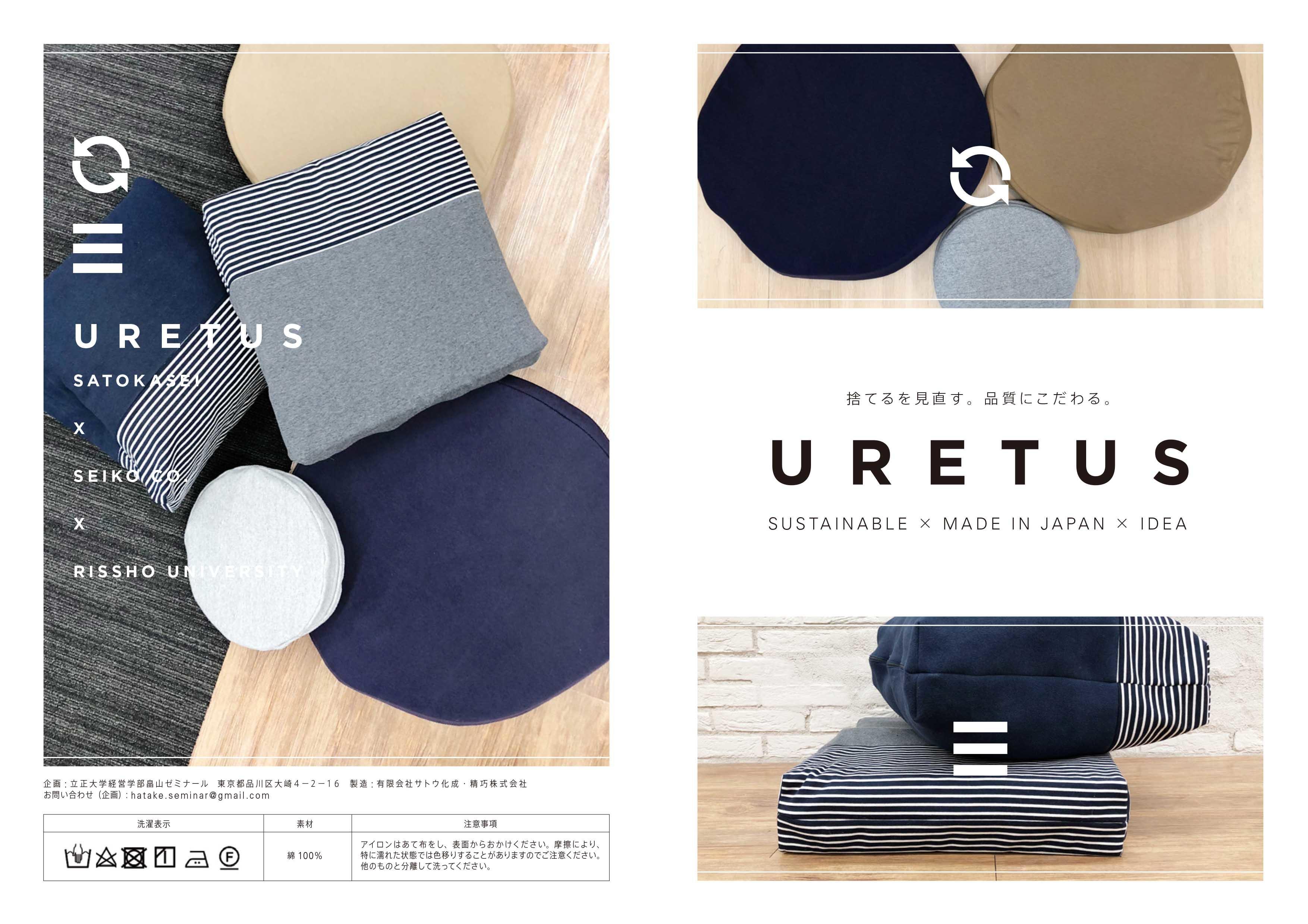 学生がファクトリー・ブランド「IKIJI」を展開する企業と産学連携で開発したクッション&カバー「URETUS」を東京ソラマチで販売。