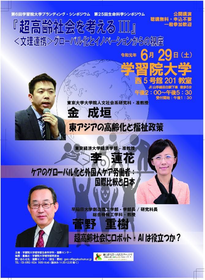 学習院大学が6月29日にシンポジウム「『超高齢社会を考えるIII』-- グローバル化とイノベーションからの視座 --」を開催
