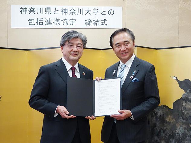 神奈川大学と神奈川県が包括連携協定を締結しました