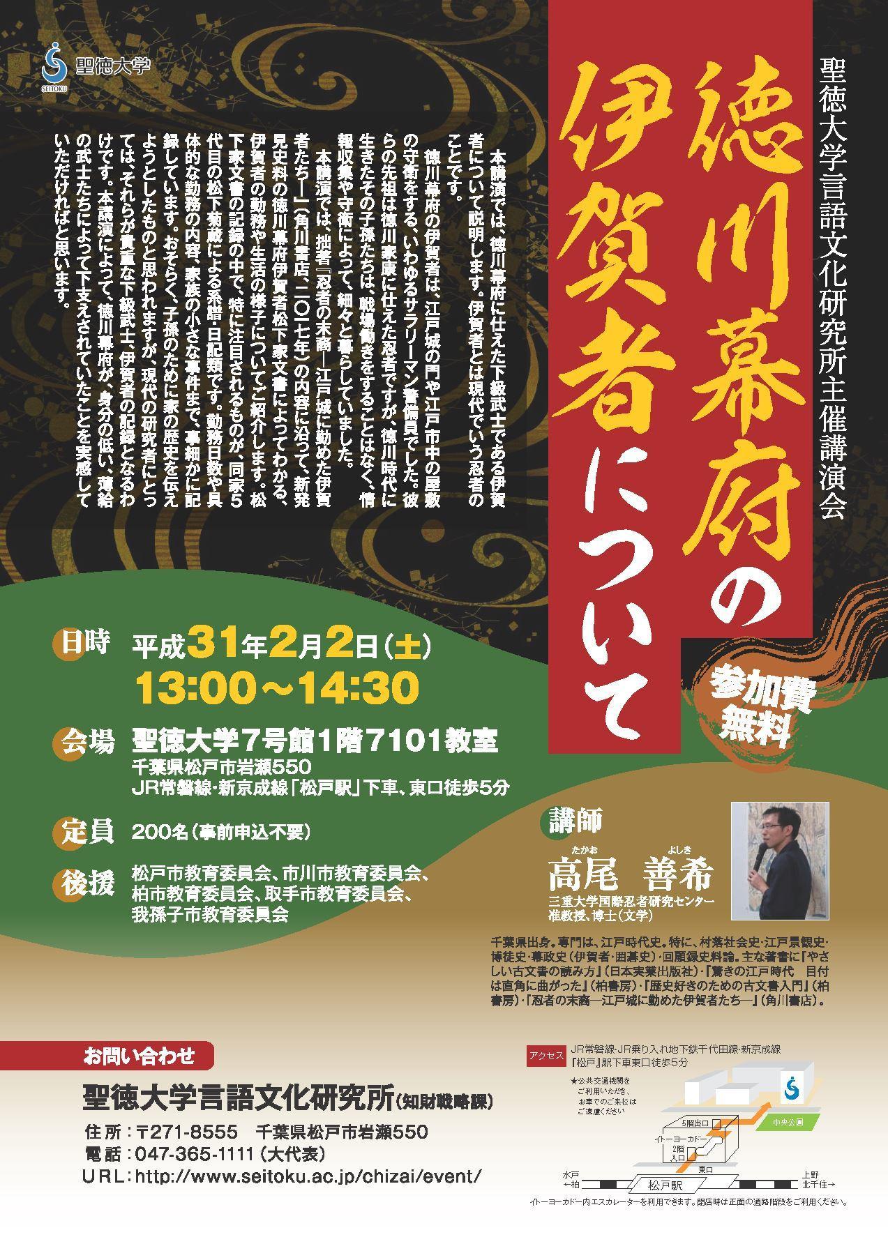 聖徳大学が講演会「徳川幕府の伊賀者について」を2月2日に開催 -- 徳川時代における忍者の末裔たちの意外な実態を紹介