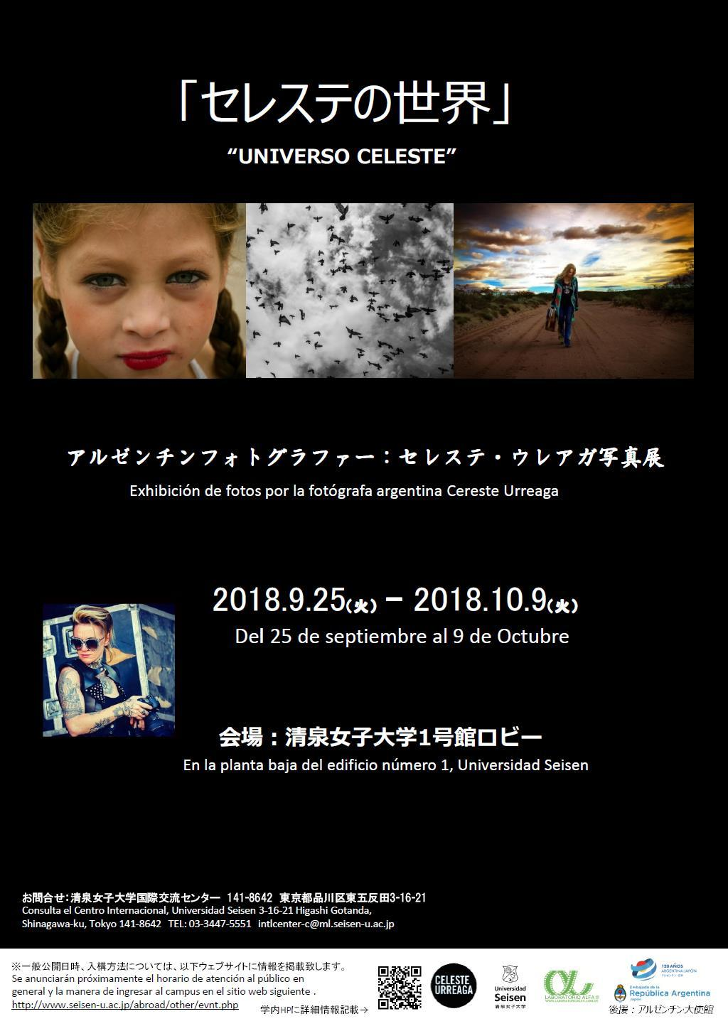 清泉女子大学が日本アルゼンチン修好120周年記念写真展「セレステの世界」を開催 -- アルゼンチンのフォトグラファーによる作品を10月5日まで一般公開