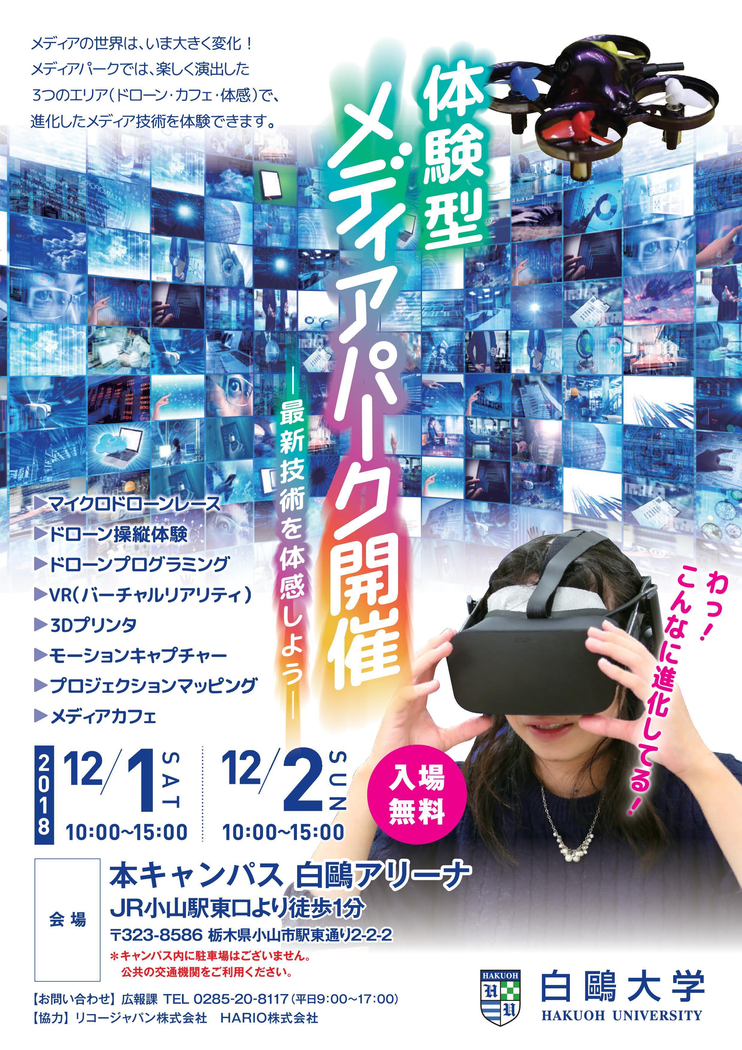 白鴎大学が12月1日・2日に「メディアパーク」を開催 -- ドローンやVRなど最新の技術を体験