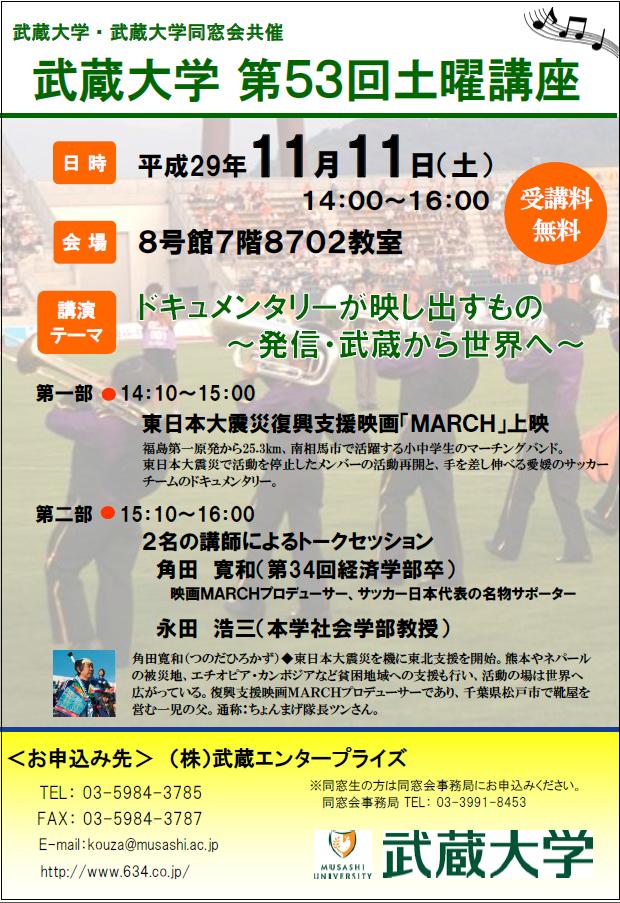 武蔵大学が第53回土曜講座「ドキュメンタリーが映し出すもの ~発信・武蔵から世界へ~」を開催(武蔵大学同窓会・武蔵大学共催)