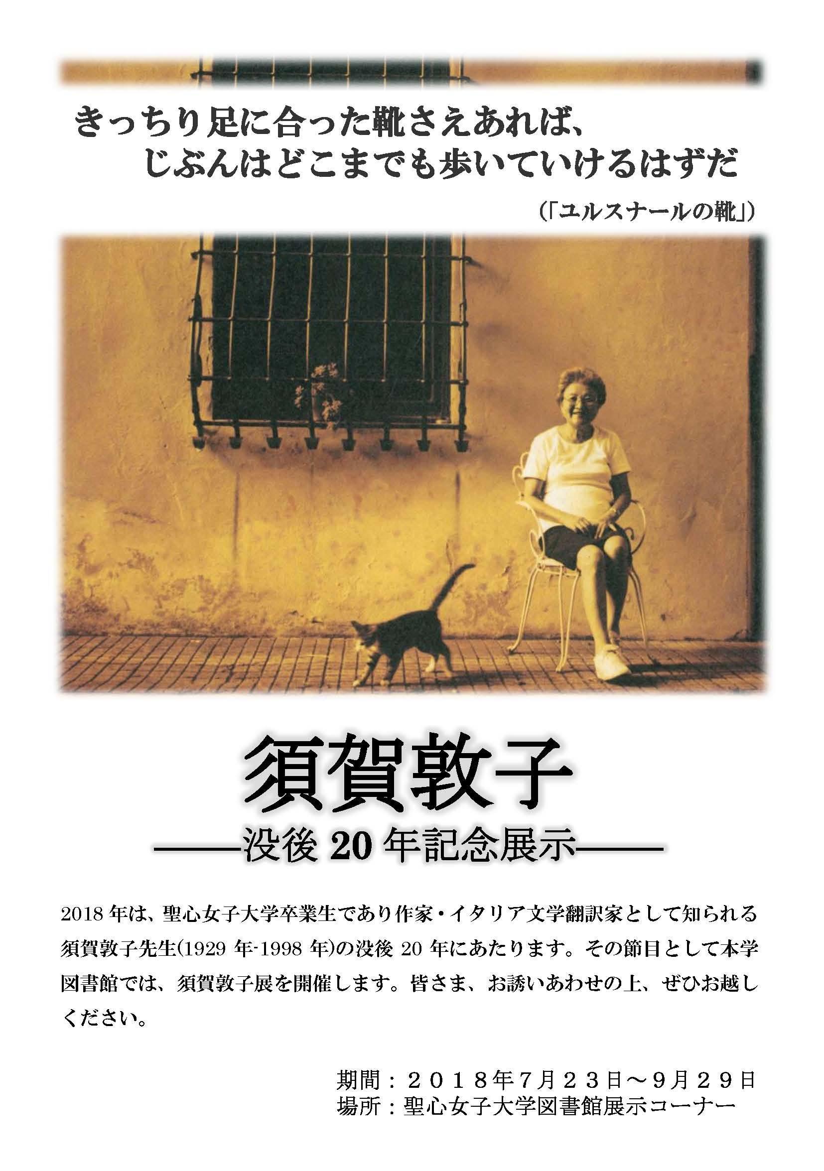 聖心女子大学図書館で「須賀敦子 -- 没後20年記念展示 -- 」を開催(9月29日まで)