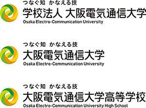 創立80周年をめざし動き出す -- 大阪電気通信大学