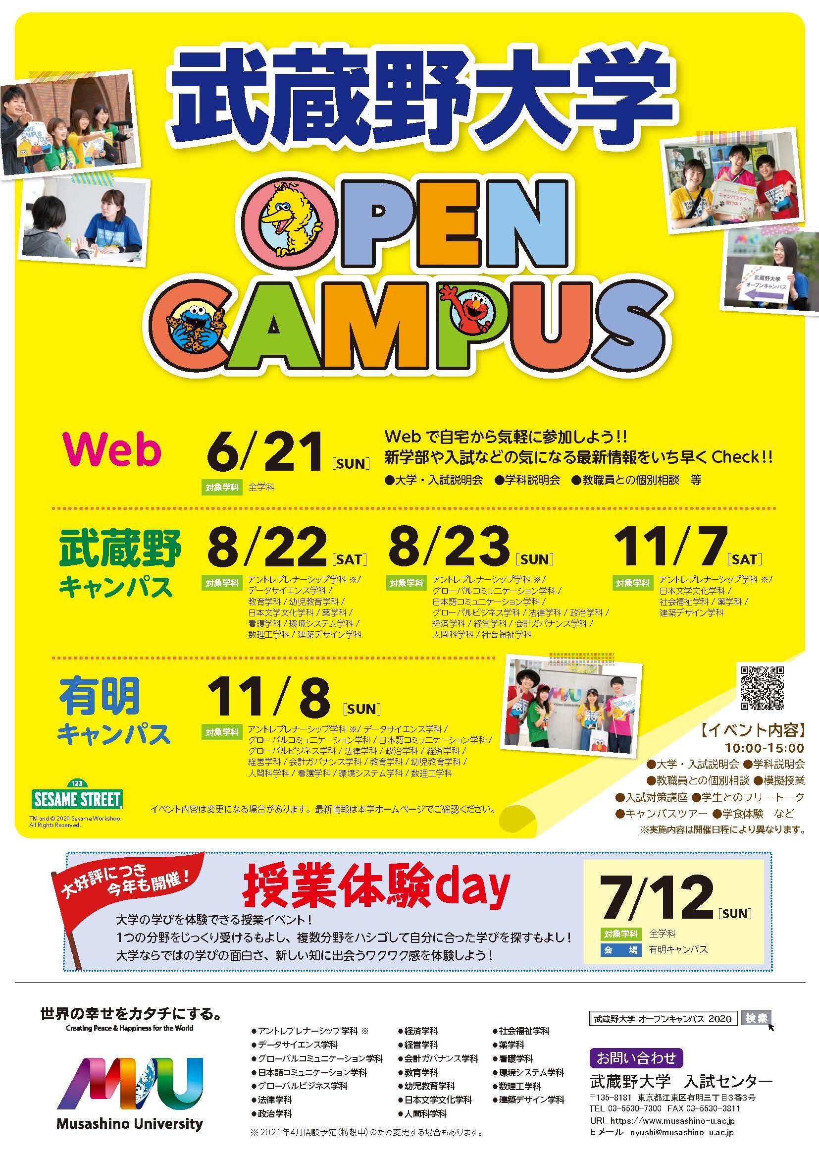 【武蔵野大学】全12学部20学科で開催するWebオープンキャンパス