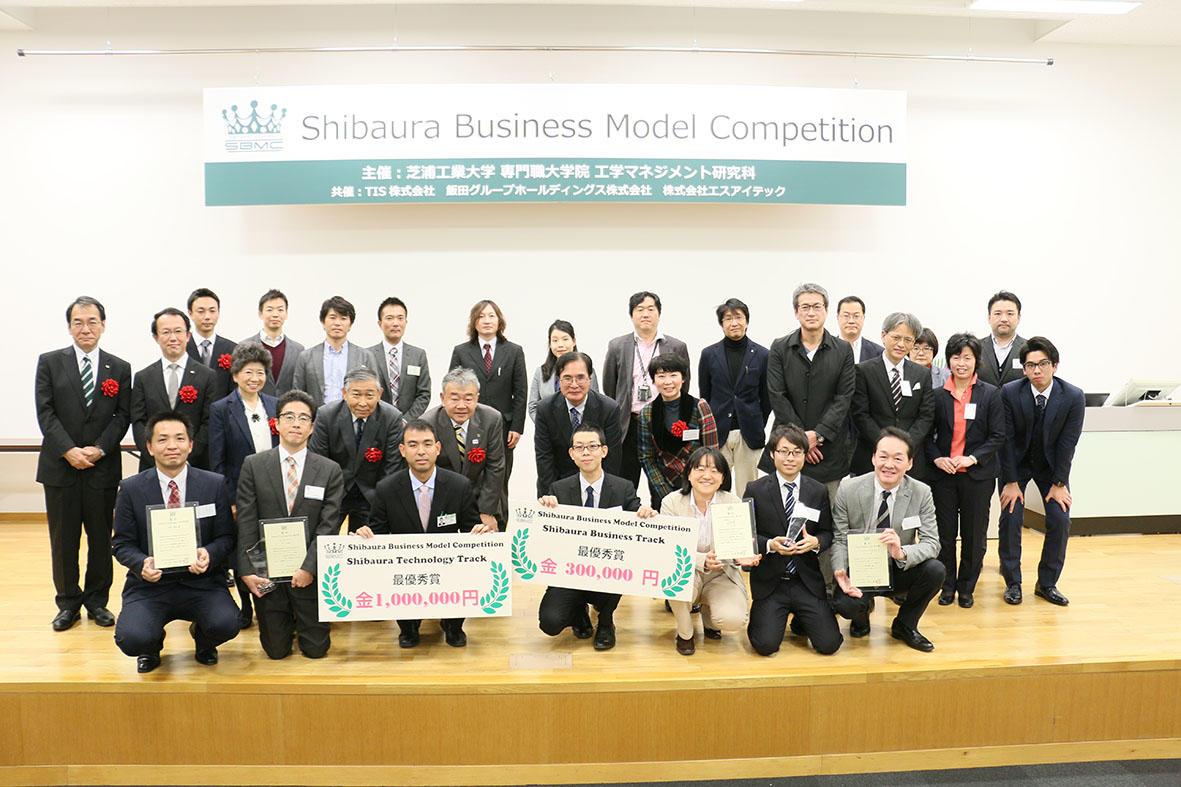 芝浦工業大学が第2回「芝浦ビジネスモデル・コンペティション」を開催