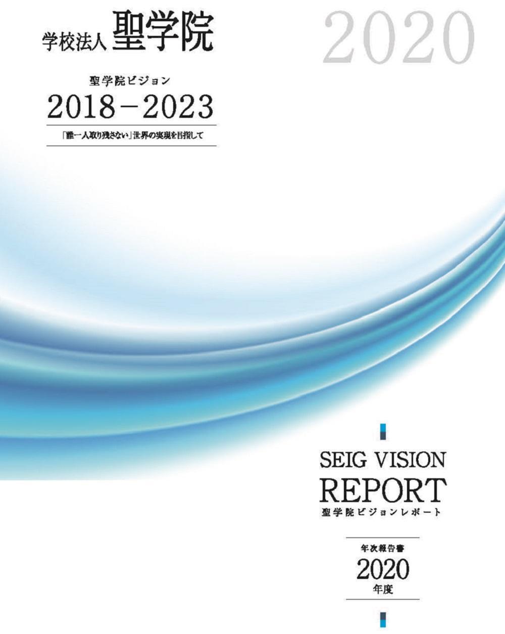 学校法人聖学院 中期計画「聖学院ビジョン」年次報告書2020発行 -- 教育開発を担うプロジェクトを始動 --