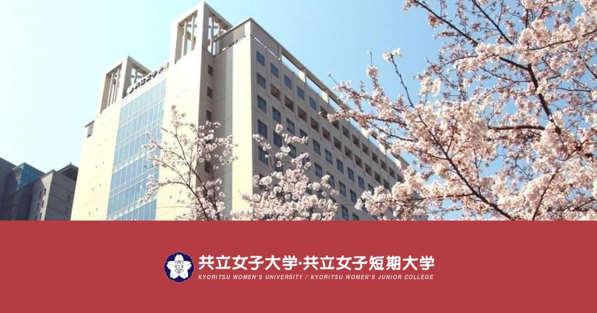 共立女子大学・共立女子短期大学が福岡県と「就職支援に関する協定」を締結