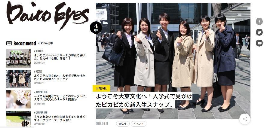 大東文化大学の新メディア「Daito Eyes」が誕生 -- 公式サイトとは一味違う、これまでにないコンテンツ